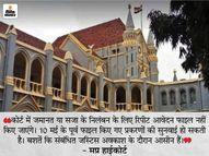 अब जमानत, सजा निलंबन, बंदी प्रत्यक्षीकरण और अबॉर्शन संबंधी मामलों की ही होगी सुनवाई|जबलपुर,Jabalpur - Money Bhaskar
