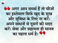 बच्चों को दो संस्कार देना जरूरी है, जब वे बड़े और सक्षम बनें तो उनमें दूसरों की सेवा करने का जज्बा हो और देश के प्रति जिम्मेदारी धर्म,Dharm - Dainik Bhaskar