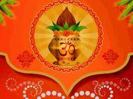 इस पर्व पर जाने-अनजाने में किए छोटे से दान का भी 10 गुना पुण्य मिलता है धर्म,Dharm - Dainik Bhaskar