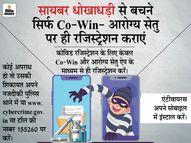 कोविड-19 वैक्सीन रजिस्ट्रेशन के नाम पर धोखाधड़ी; पर्सनल फोटो से लेकर बैंकिंग के पासवर्ड और ई-मेल तक चुरा रहे, नाम दिया एसएमएस वॉर्म|मध्य प्रदेश,Madhya Pradesh - Money Bhaskar