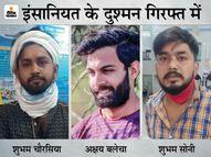 सतना के 5 बदमाशों ने टेलीग्राम ग्रुप में विज्ञापन डालकर गुड़गांव के युवक से लिए 1.5 लाख रुपए, फिर बंद कर लिए मोबाइल|सतना,Satna - Money Bhaskar
