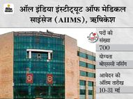 AIIMS ऋषिकेश ने नर्सिंग ऑफिसर समेत विभिन्न 700 पदों पर निकाली भर्ती, बिना परीक्षा इंटरव्यू के आधार पर होगा सिलेक्शन|करिअर,Career - Dainik Bhaskar