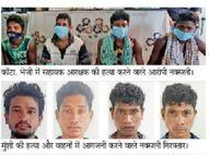 जवान व मुंशी की हत्या, आगजनी के आरोपी आठ नक्सली गिरफ्तार; 6 मई को पकड़े गए दो नक्सलियों से मिला था सुराग|छत्तीसगढ़,Chhattisgarh - Money Bhaskar