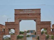 आयुर्वेद विश्वविद्यालय को एसोसिएशन ऑफ इंडियन यूनिवर्सिटी नई दिल्ली की सदस्यता मिली जोधपुर,Jodhpur - Money Bhaskar