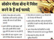 17 मई से सॉवरेन गोल्ड बांड में निवेश करने का मिलेगा मौका, यहां जानें सॉवरेन गोल्ड बॉन्ड से जुड़ी खास बातें|कंज्यूमर,Consumer - Money Bhaskar