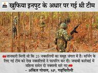 कामखेड़ा के जंगलों में सर्चिंग के दौरान नक्सलियों ने की फायरिंग, C-60 और सुरक्षाबलों की टीम ने दिया मुहंतोड़ जवाब; साथियों की लाश छोड़ भागे नक्सली|छत्तीसगढ़,Chhattisgarh - Money Bhaskar