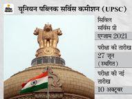 UPSC ने स्थगित की 27 जून को होने वाली सिविल सेवा प्रारंभिक परीक्षा, अब 10 अक्टूबर को होगा एंट्रेंस एग्जाम|करिअर,Career - Dainik Bhaskar