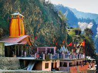 यमुनोत्री धाम के कपाट खुले PM मोदी की तरफ से की गई पहली पूजा; कल गंगोत्री और 17 को केदारनाथ के कपाट खुलेंगे|देश,National - Dainik Bhaskar