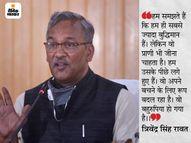 उत्तराखंड के पूर्व CM बोले- कोरोना भी एक प्राणी है, उसे भी जीने का हक; कांग्रेस नेता का तंज- इसका आधार कार्ड भी होगा|देश,National - Dainik Bhaskar