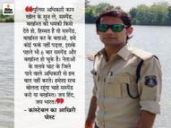 पुलिस का दावा- सड़क किनारे तार में उलझ कर दम घुटा, परिजन बोले- ये हत्या है; एक दिन पहले सोशल मीडिया पर लिखा था- सस्पेंड करने की मिल रही धमकी|जांजगीर,Janjgeer - Dainik Bhaskar