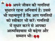 गलतियों को स्वीकार करने और उनमें सुधार करने वालों को लोगों से न सिर्फ सम्मान मिलता है बल्कि वे दूसरों के लिए प्रेरणा भी बनते हैं धर्म,Dharm - Dainik Bhaskar