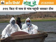 मछली से काेराेना की अफवाह; आदिवासी बोले- वायरस से बच जाएंगे, लेकिन मछलियां नहीं बिकीं तो भूख से मर जाएंगे|देश,National - Dainik Bhaskar