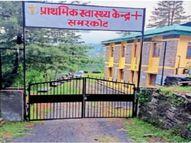 शिमला के समरकोट में 7 हजार की आबादी पर सिर्फ एक डेंटिस्ट; न डॉक्टर न नर्स, कोरोना जांच के लिए रोहड़ू आते हैं|हिमाचल,Himachal - Dainik Bhaskar