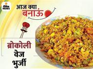 मसालेदार खाने के शौकीनों को पसंद आएगी ब्रोकोली वेज भुर्जी, जानिए इसकी आसान रेसिपी लाइफस्टाइल,Lifestyle - Dainik Bhaskar