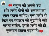 हर उम्र और शरीर की अपनी क्षमता होती है, सीमा से ज्यादा किया गया पराक्रम शरीर के लिए नुकसानदायक हो सकता है धर्म,Dharm - Dainik Bhaskar