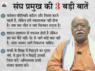 मोहन भागवत बोले- सरकार, प्रशासन और लोगों के लापरवाह हो जाने से बिगड़ गए हालात|देश,National - Dainik Bhaskar