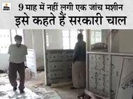 9 महीने से RT-PCR मशीन धूल फांक रही, कभी जगह तो कभी कर्मचारी की कमी का हवाला देकर नहीं हो रही जिले में जांच|मुंगेर,Munger - Dainik Bhaskar