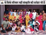 चित्तौड़ का एक संयुक्त परिवार, जहां एक घर और एक चूल्हा फिर भी चार पीढ़ियां साथ रह रही|राजस्थान,Rajasthan - Dainik Bhaskar