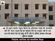 प्राइवेट स्कूल नहीं देना चाहते ऑनलाइन पढ़ाई का रिकाॅर्ड, विभाग ने कहा- बिना रिकाॅर्ड नहीं होगा पेमेंट, अब लास्ट डेट 22 तक|राजस्थान,Rajasthan - Dainik Bhaskar