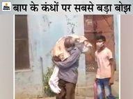 कोरोना से 11 साल की बेटी की मौत, अर्थी को कंधा देने से लोगों का इनकार; एंबुलेंस के पैसे न थे तो लाश को कंधे पर श्मशान ले गया बेबस बाप|जालंधर,Jalandhar - Dainik Bhaskar