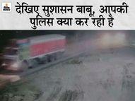 बिहार के 3 जिलों के 138 घाटों पर बालू माफियाओं का राज; भोजपुर में पुलिस एस्कॉर्ट करती दिखी|पटना,Patna - Dainik Bhaskar