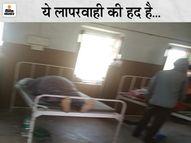 संक्रमित मरीजों के बीच में पड़ा था शव, स्टाफ गायब; परिजन ही कर रहे ऑक्सीजन का प्रेशर सेट|सीकर,Sikar - Dainik Bhaskar