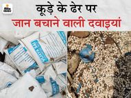 अस्पतालों में बांटने के लिए आई सरकारी दवाओं को किया बर्बाद, सबूत मिटाने के लिए रैपर भी फाड़े|पटना,Patna - Dainik Bhaskar