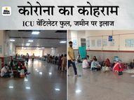 एक भी बेड खाली नहीं, 30-40 मरीजों की हर समय वेटिंग; ICU में सिफारिश से मिल रही जगह|राजस्थान,Rajasthan - Dainik Bhaskar