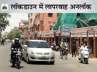 पुलिस परकोटे में ठेले लगाकर कर रही बेरिकेडिंग, फिर भी गलियों-सड़कों पर बेरोकटोक घूम रहे हैं लोग, कई लोग बिना मास्क के|राजस्थान,Rajasthan - Dainik Bhaskar
