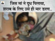 बेटे ने मांगे रुपए, नहीं देने पर मां को पीट-पीटकर मार डाला; वारदात छिपाने के लिए अनाज की कुठिया में छिपा दिया शव|सागर,Sagar - Dainik Bhaskar