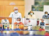 मुख्यमंत्री ने मुजफ्फरपुर समेत 10 जिलों के कोविड हेल्थ सेंटर व 9 डेडिकेटेड हॉस्पिटल का वर्चुअल निरीक्षण किया, दिए निर्देश|मुजफ्फरपुर,Muzaffarpur - Dainik Bhaskar