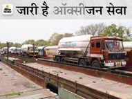 20 दिन में 12 राज्यों में रेलवे ने पहुंचाई 7900 मिट्रिक टन ऑक्सीजन|जयपुर,Jaipur - Dainik Bhaskar