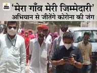 जनप्रतिनिधियों व ग्रामीणों की टीम करेगी कोरोना को काबू; कल से होगी शुरुआत, 'कोई भूखा न रहे' संकल्प को भी करेंगे पूरा|नागौर,Nagaur - Dainik Bhaskar