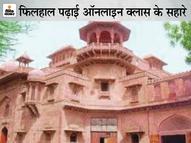 गर्मी की छुट्टियां तो 6 जून तक, लेकिन 7 जून से स्कूल फिर से शुरू होना मुश्किल, कोरोना का खतरा अभी बरकरार|राजस्थान,Rajasthan - Dainik Bhaskar