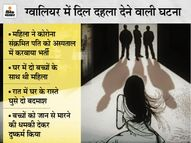 कोरोना संक्रमित पति अस्पताल में भर्ती है, रात में घर में घुसे दो बदमाश; बच्चों पर कट्टा अड़ा कर महिला से दुष्कर्म|ग्वालियर,Gwalior - Dainik Bhaskar