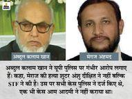 सितंबर में लिखी गई थी मुख्तार के खास मेराज की हत्या की स्क्रिप्ट; भाई ने कहा- अंशु ने नहीं, STF ने मारा|देश,National - Dainik Bhaskar