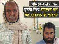 सड़क दुर्घटना में घायल लावारिस मरीज की डेढ़ साल अपने खर्च से देखभाल की, आवाज लौटी तो परिजनों से भी मिलवा दिया|पटना,Patna - Dainik Bhaskar