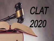 कंसोर्टियम ऑफ नेशनल लॉ यूनिवर्सिटी ने स्थगित की CLAT 2021, अब 15 जून तक परीक्षा के लिए करा सकेंगे रजिस्ट्रेशन|करिअर,Career - Dainik Bhaskar