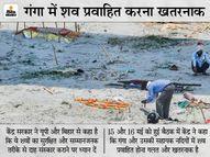 केंद्र ने यूपी और बिहार से कहा- गंगा में शव प्रवाहित करने पर रोक लगाएं, सुरक्षित तरीके से दाह संस्कार हो|देश,National - Dainik Bhaskar
