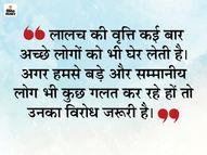 गलत बातों का विरोध करना बचपन से ही सिखाना जरूरी है, कई बार बच्चों का विरोध बड़ों को गलत फैसलों और कामों से रोकता है धर्म,Dharm - Dainik Bhaskar