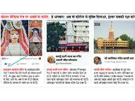 तीन बड़े मंदिर में ऑनलाइन दर्शन से जुड़े 10 हजार श्रद्धालु|भोपाल,Bhopal - Dainik Bhaskar