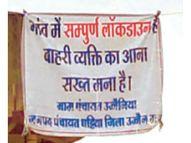 उज्जैन जिले में 5 मई के बाद के विवाह कानूनी मान्य नहीं, पंजीयन नहीं होगा उज्जैन,Ujjain - Dainik Bhaskar