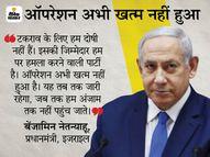 नेतन्याहू बोले- ये जंग आतंक के खिलाफ, जवाबी कार्रवाई जारी रखेंगे; बाइडेन ने हालात पर चिंता जताई|विदेश,International - Dainik Bhaskar