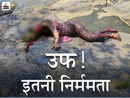 25 वर्षीया युवती की गला दबाकर हत्या की फिर सिर को तेजाब से जलाया, लाश को चील-कौए को खाने के लिए फेंक दिया|जमुई,Jamui - Dainik Bhaskar