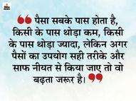 धन कमाना जरूरी, लेकिन उसका उपयोग सिर्फ खुद के लिए न करें; जरूरतमंदों की मदद करने वालों का पैसा हमेशा बढ़ता है धर्म,Dharm - Dainik Bhaskar