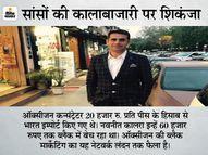 दिल्ली के खान चाचा रेस्टोरेंट का मालिक नवनीत कालरा गिरफ्तार, तिगुनी कीमत पर बेच रहा था ऑक्सीजन कन्संट्रेटर|देश,National - Dainik Bhaskar