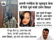 सोनिया के बेटे ने दोपहर कहा था- उसके पास सबूत नहीं, देर रात उमंग सिंघार पर खुदकुशी के लिए उकसाने का मामला दर्ज|भोपाल,Bhopal - Dainik Bhaskar