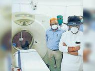 अस्पताल में सीटी स्कैन शुरू, 725 रुपए में होगी जांच|गुना,Guna - Dainik Bhaskar