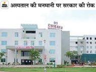 मरीज से एडवांस जमा कराए 2 लाख रु. लौटाए, आयुष्मान कार्ड से इलाज का दिया आश्वासन|भोपाल,Bhopal - Dainik Bhaskar