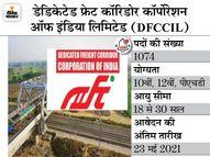 DFCCIL ने जूनियर मैनेजर समेत 1074 पदों पर निकाली भर्ती, 23 मई तक जारी रहेगी आवेदन प्रक्रिया|करिअर,Career - Dainik Bhaskar